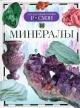 Минералы. Детская энциклопедия